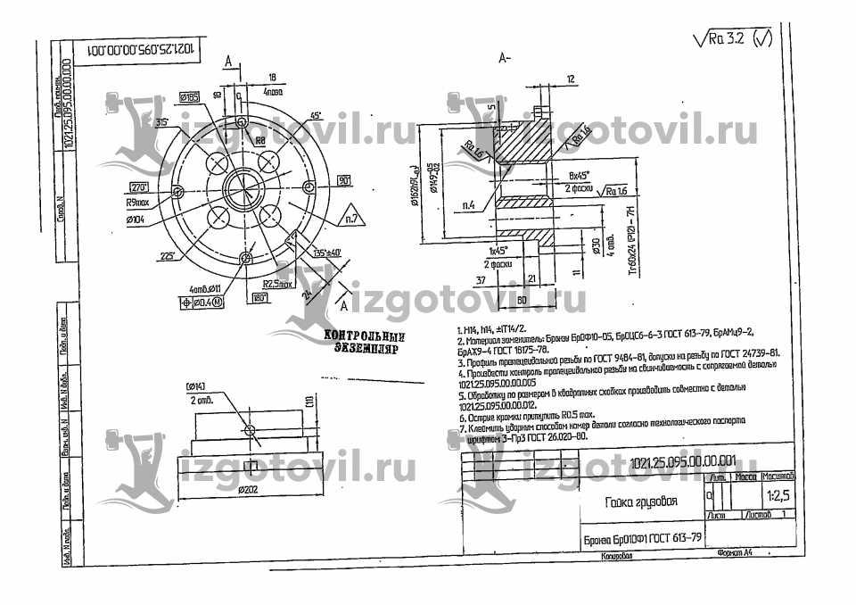 Изготовление деталей по чертежам - Вал-Червяк
