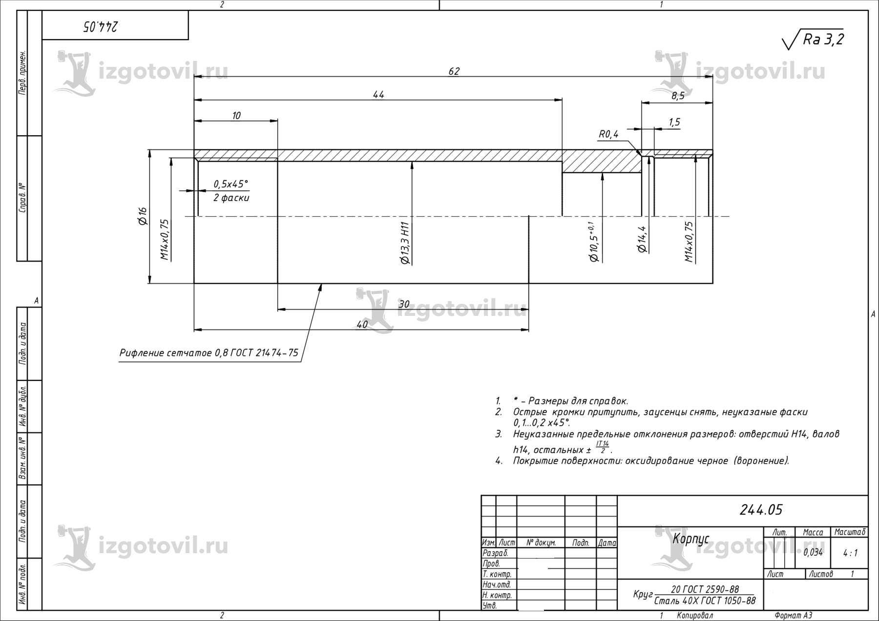 Необходимо изготовление деталей: корпус и литер корпуса