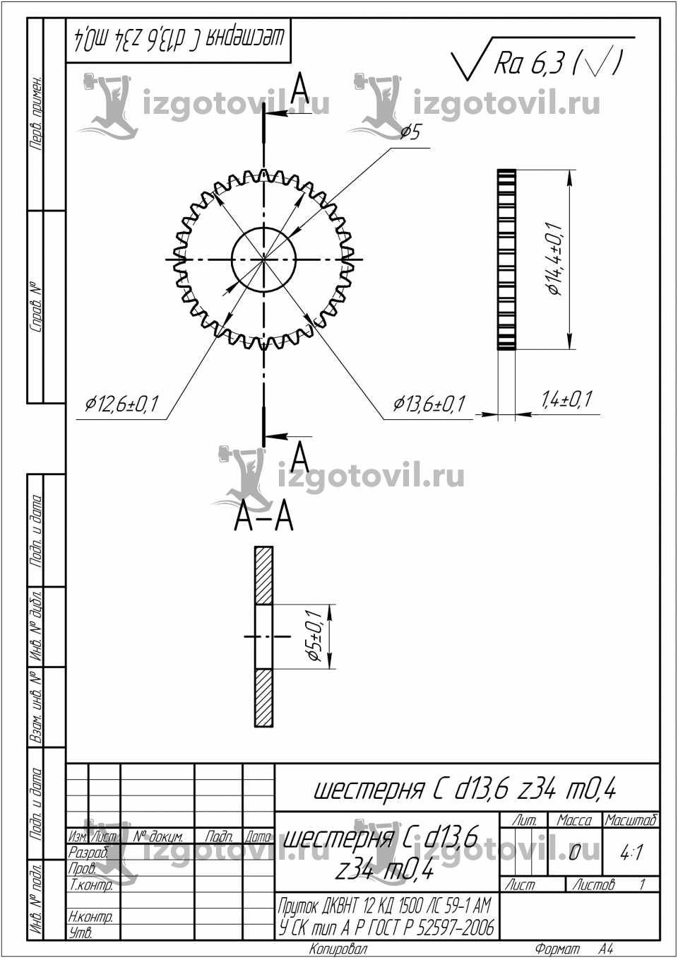 Изготовление шестерен - изготовить шестерни