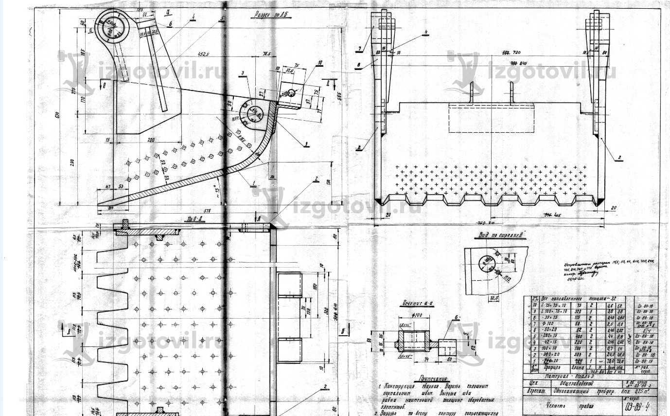 Изготовление деталей оборудования (Грейфер ч.Оз-89)