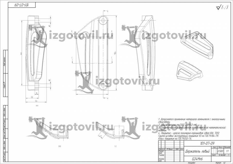 Фрезеровка - изготовление держателей