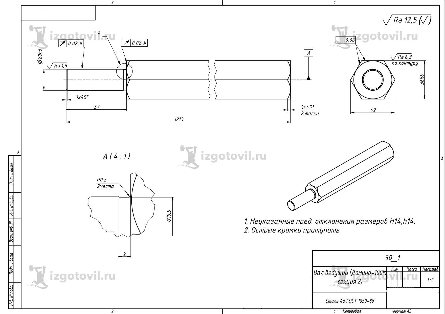 Изготовление деталей по чертежам - изготовление валов