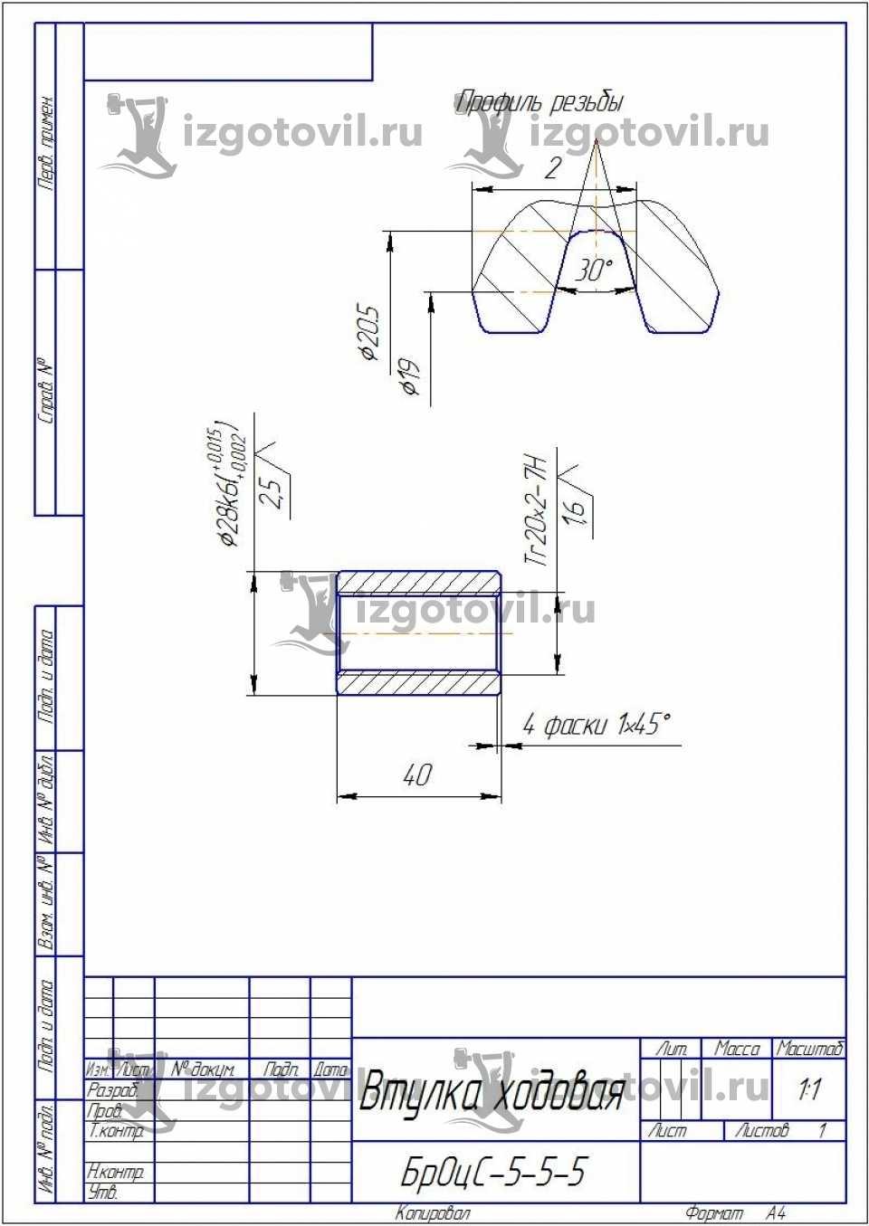 Токарно-фрезерная обработка - изготовление оправки