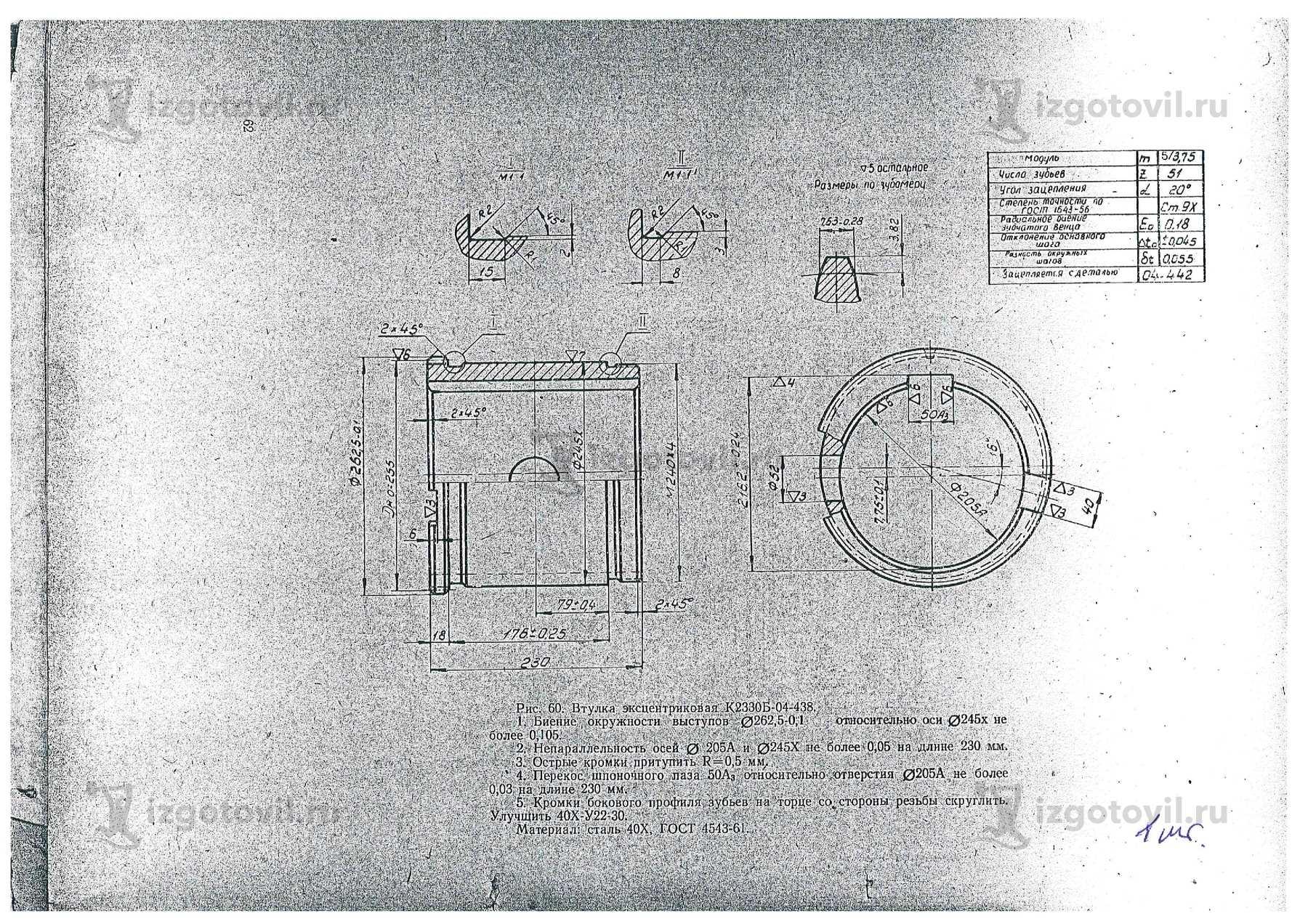 Изготовление токарных деталей (Втулка эксцентриковая )
