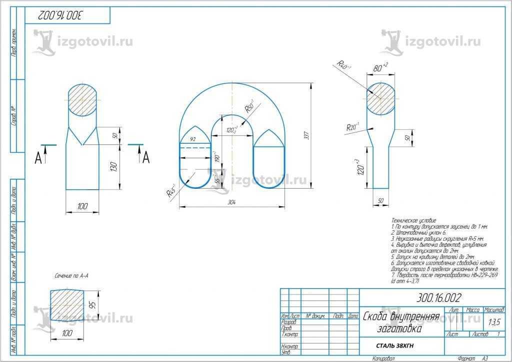 Изготовление деталей по чертежам (скоба внутренняя).