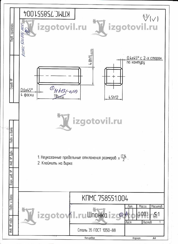 Изготовление деталей на станках - Шпонка
