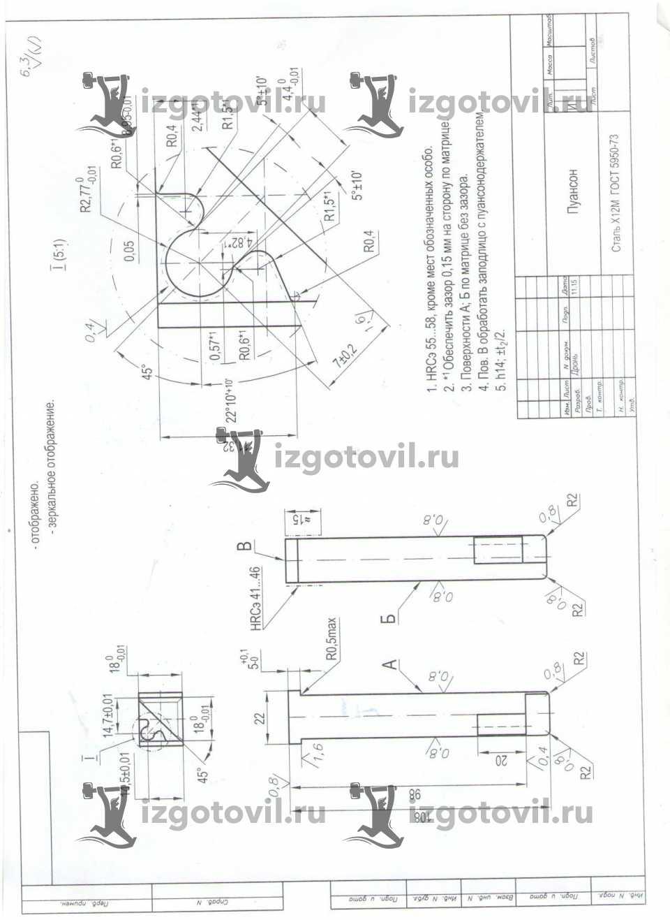 Изготовление матриц и пуансонов по чертежу