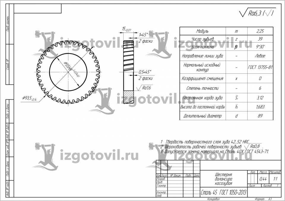 Токарная обработка металла - изготовить валы и шестерни