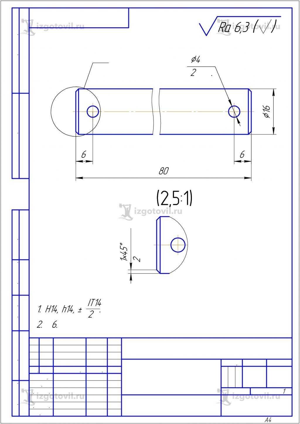 Токарная обработка деталей: изготовление осей и втулок