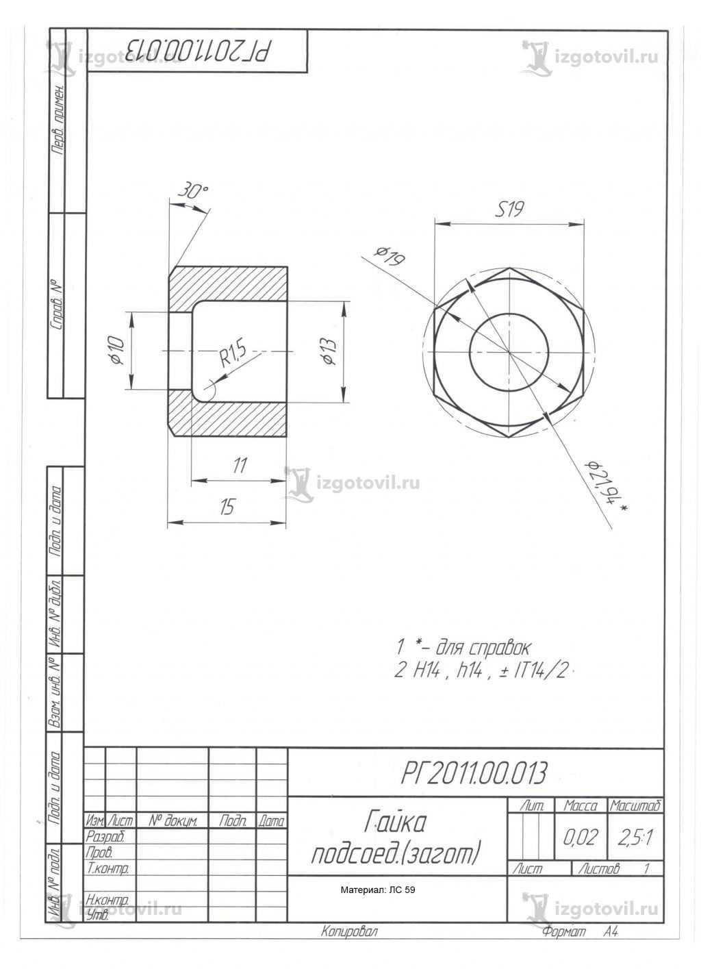 Токарная обработка ЧПУ: изготовление гайки и колец
