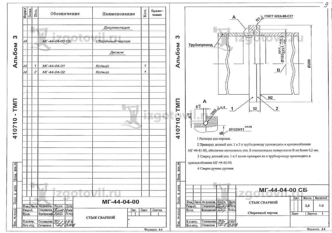 Изготовление деталей по чертежам (фланцы для пневмопочты)
