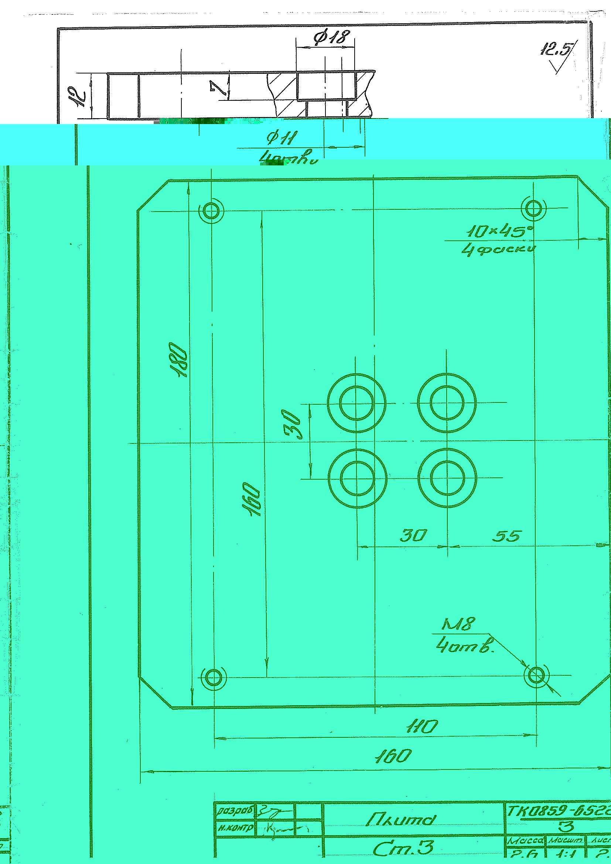 Изготовление деталей по чертежам (Приспособление для сборки и сварки кривошипа  в сборе)