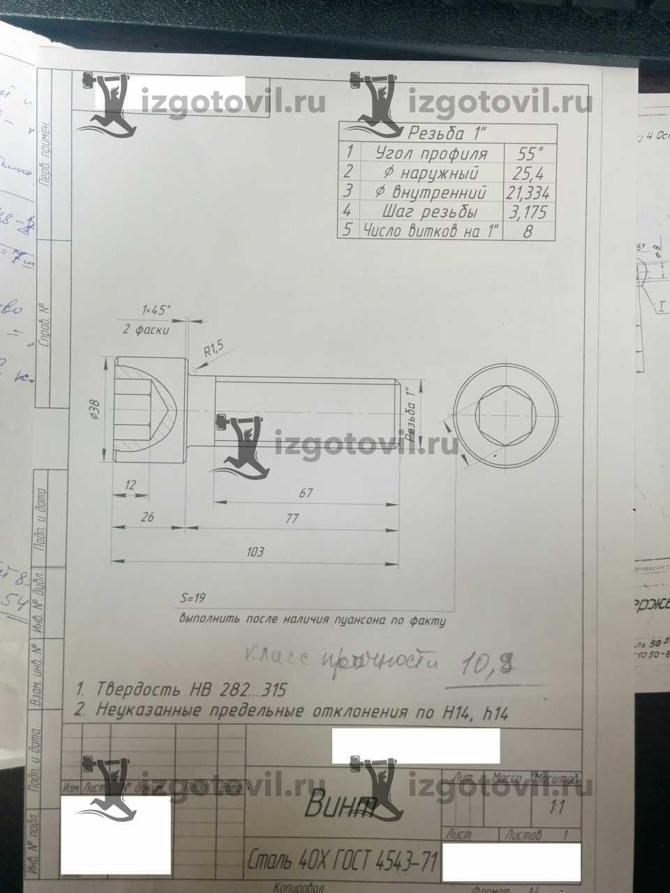 Изготовление винта по чертежу