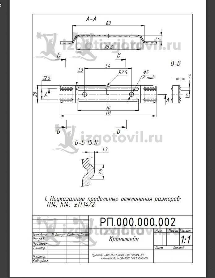 Изготовление деталей на заказ (изготовление деталей по штампам заказчика)
