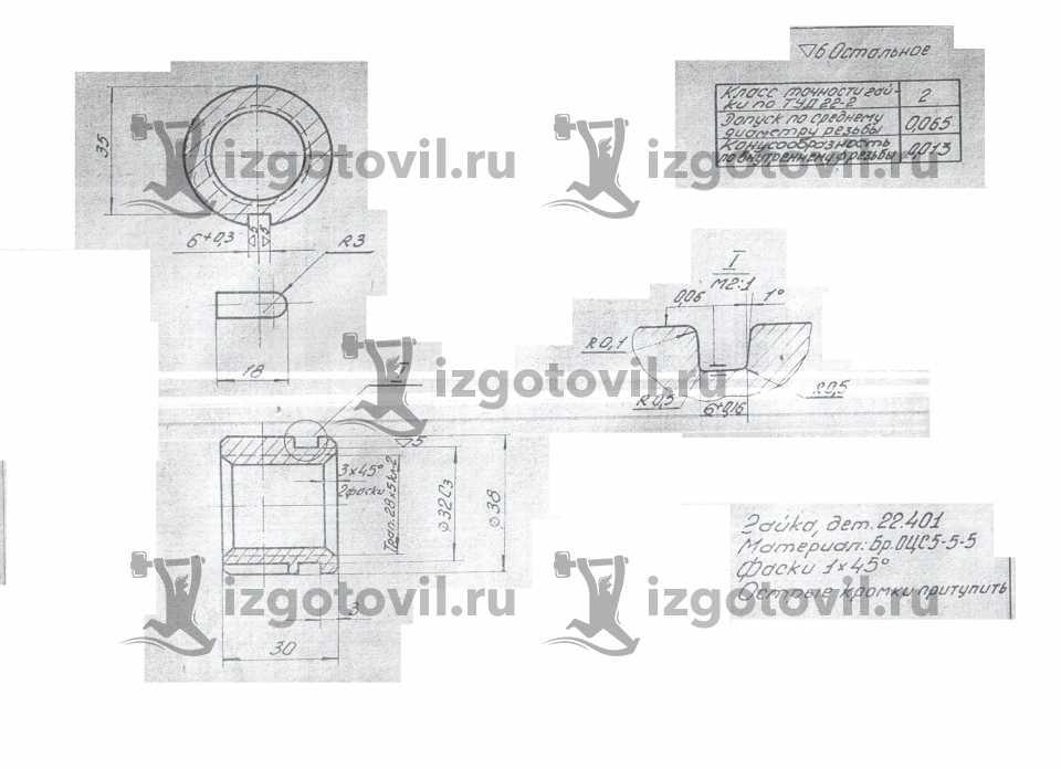 Токарная обработка валов - изготовить валы