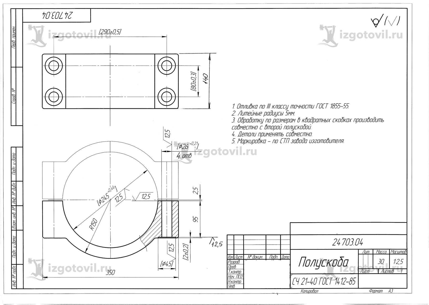 Литейное производство ( литые детали)