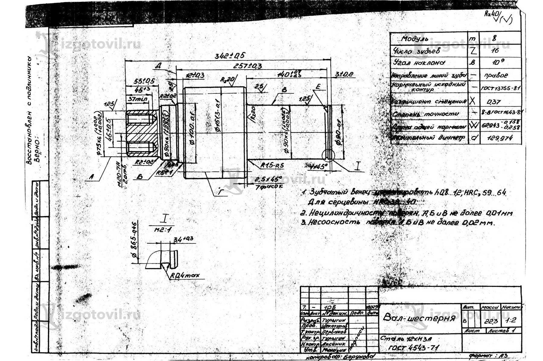 Изготовление токарных деталей (вал-шестерня, колесо зубчатое)