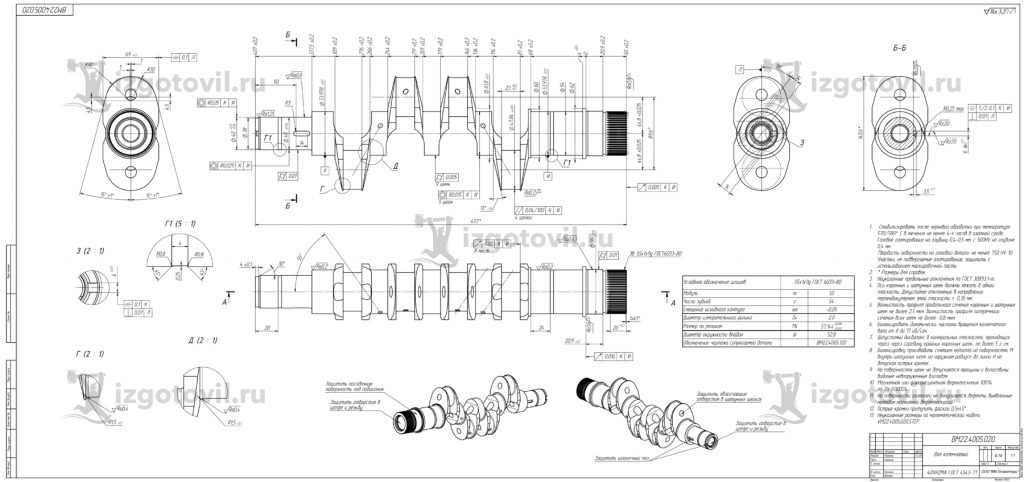 Изготовление цилиндрических деталей (вал коленчатый)