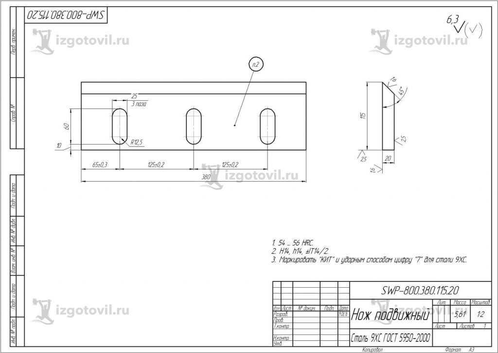 Изготовление деталей оборудования (ножей для дробилки полимеров)