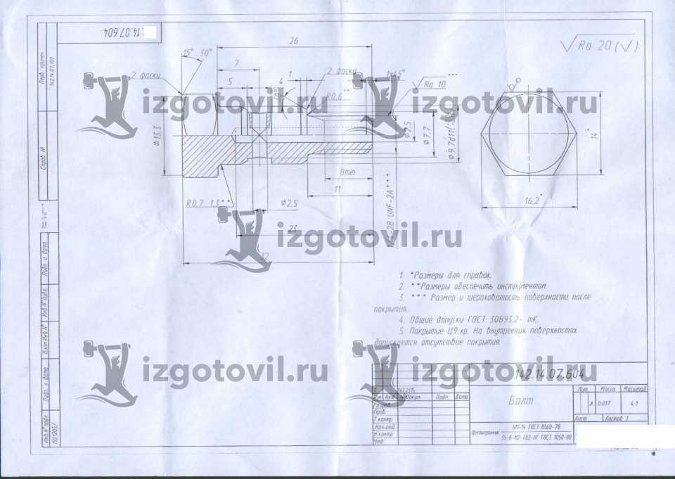 Токарная обработка деталей - изготовить болты