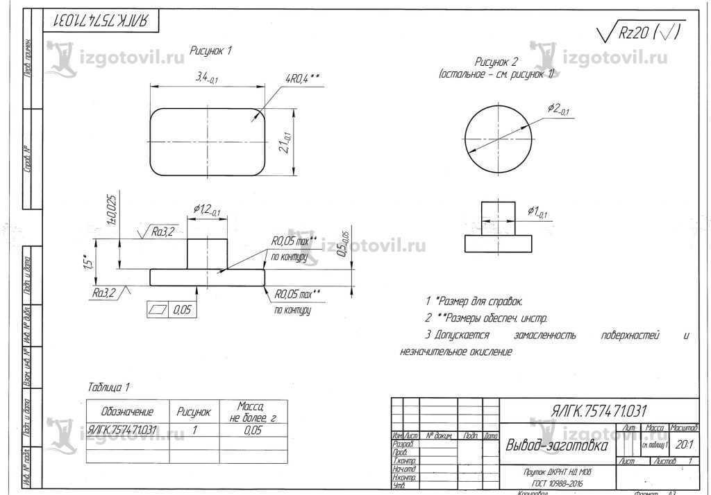 Токарно-фрезерная обработка: изготовление вывод- заготовки в двух исполнениях.