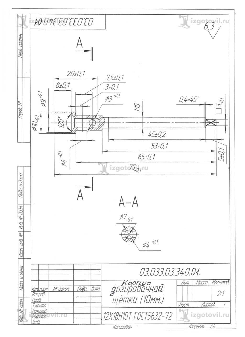 Изготовление деталей оборудования: дозировочная щётка