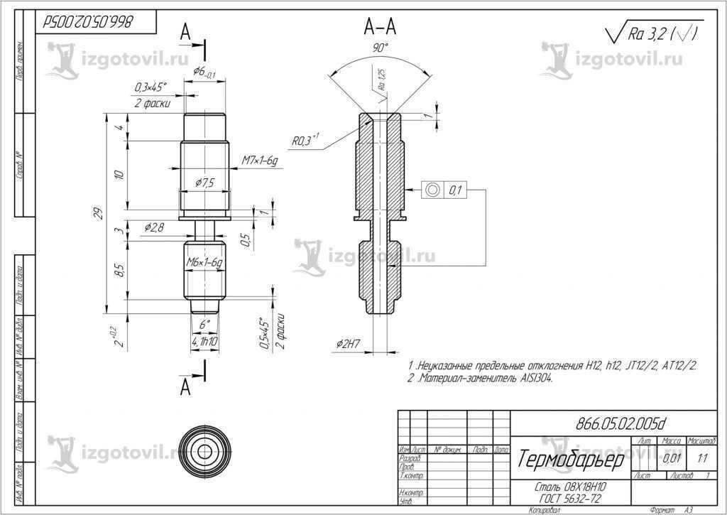 Токарные работы: изготовление термобарьера и сопло