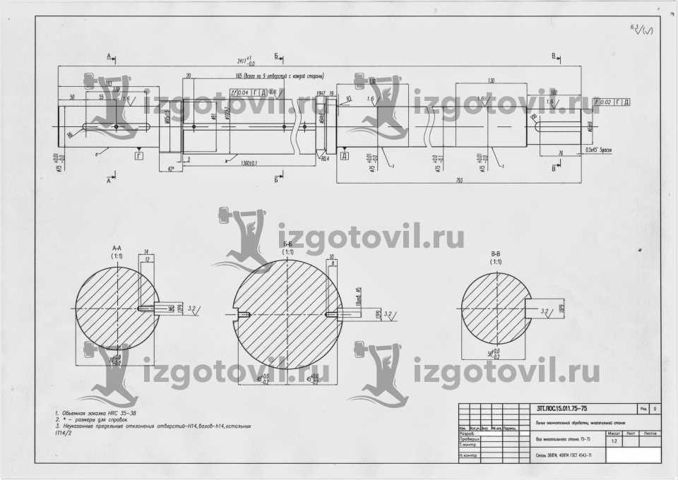 Токарная обработка валов - изготовление валов из стали 38ХГМ