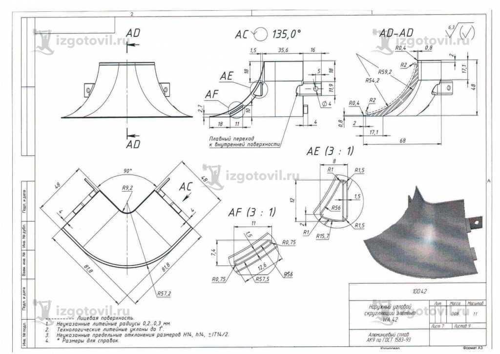Изготовление деталей по чертежам - изготовление элементов и заглушки