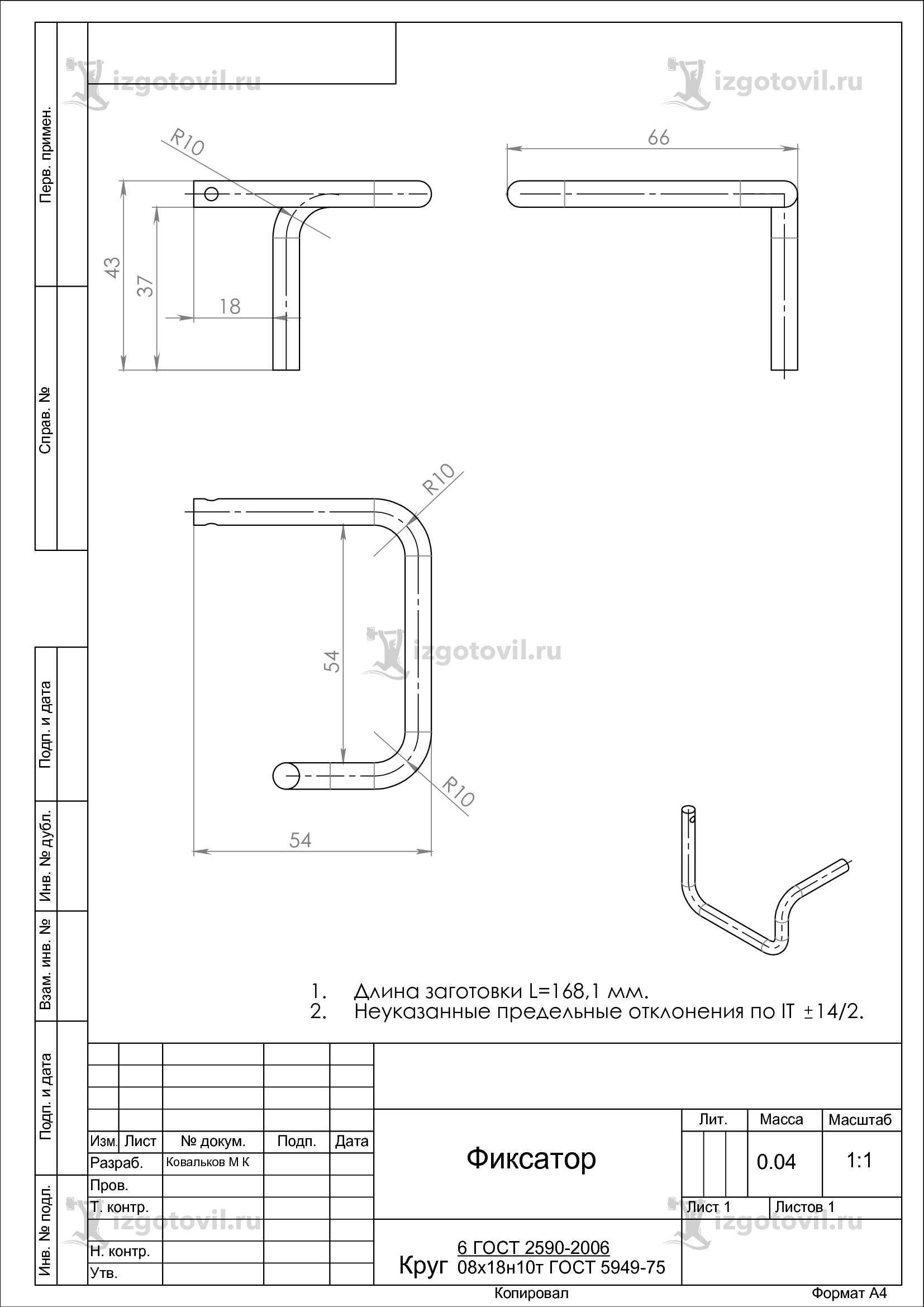 Изготовление деталей на заказ (фиксатор)