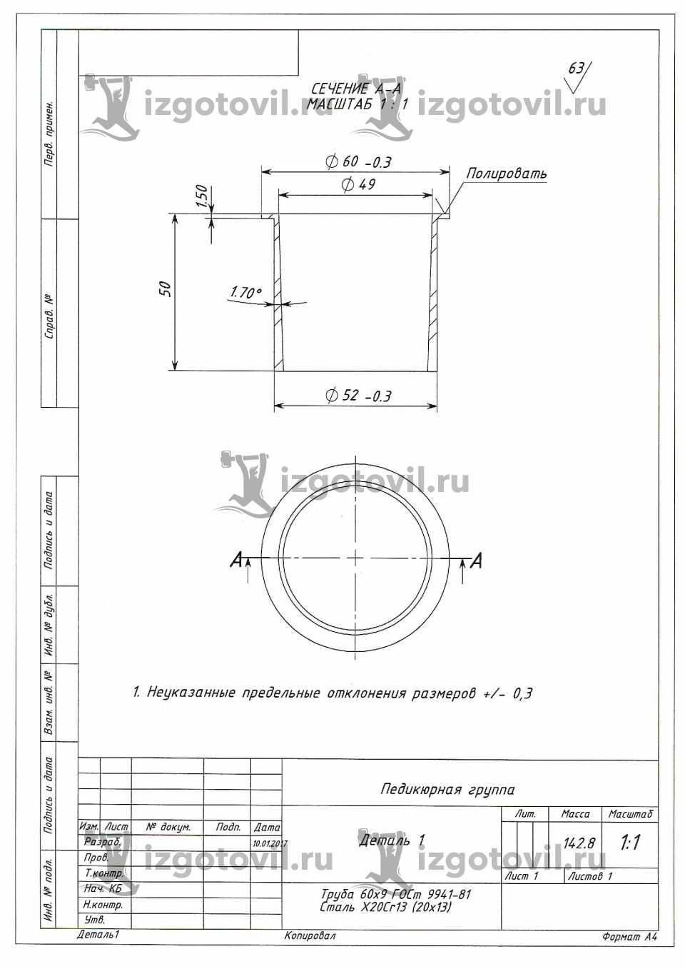 Токарная обработка деталей - Деталь 2