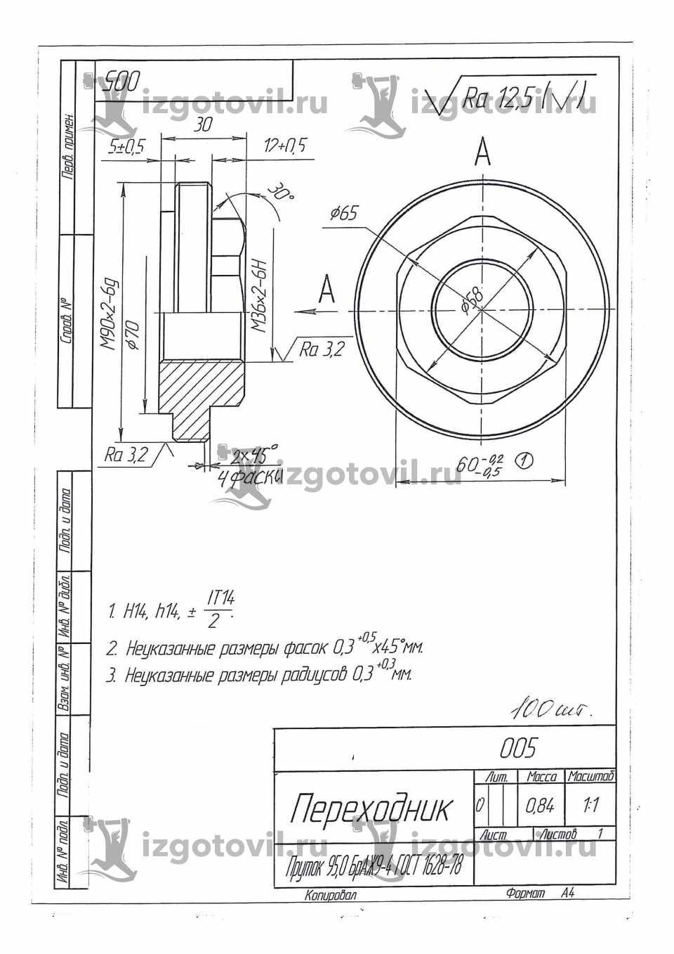 Токарно-фрезерная обработка - переходник