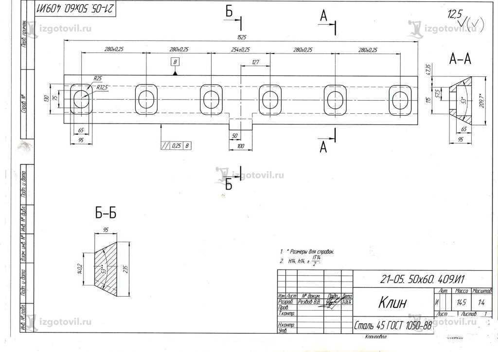 Изготовление деталей по чертежам (клин, плита распорная)
