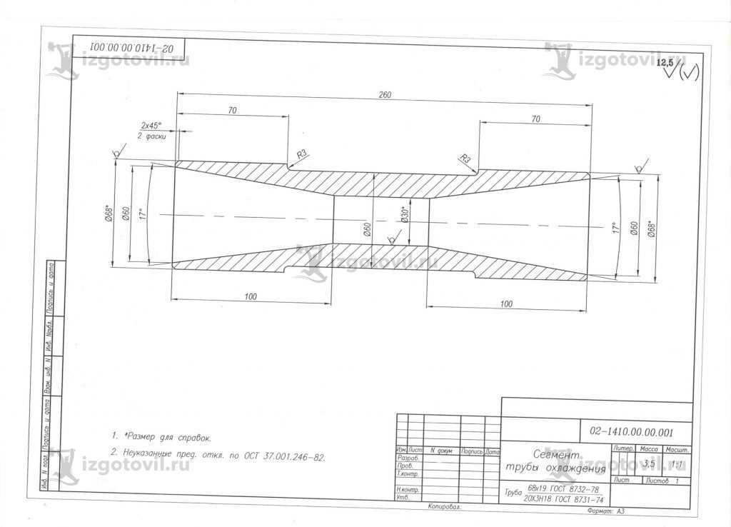 Токарные работы: изготовление сегмента трубы.