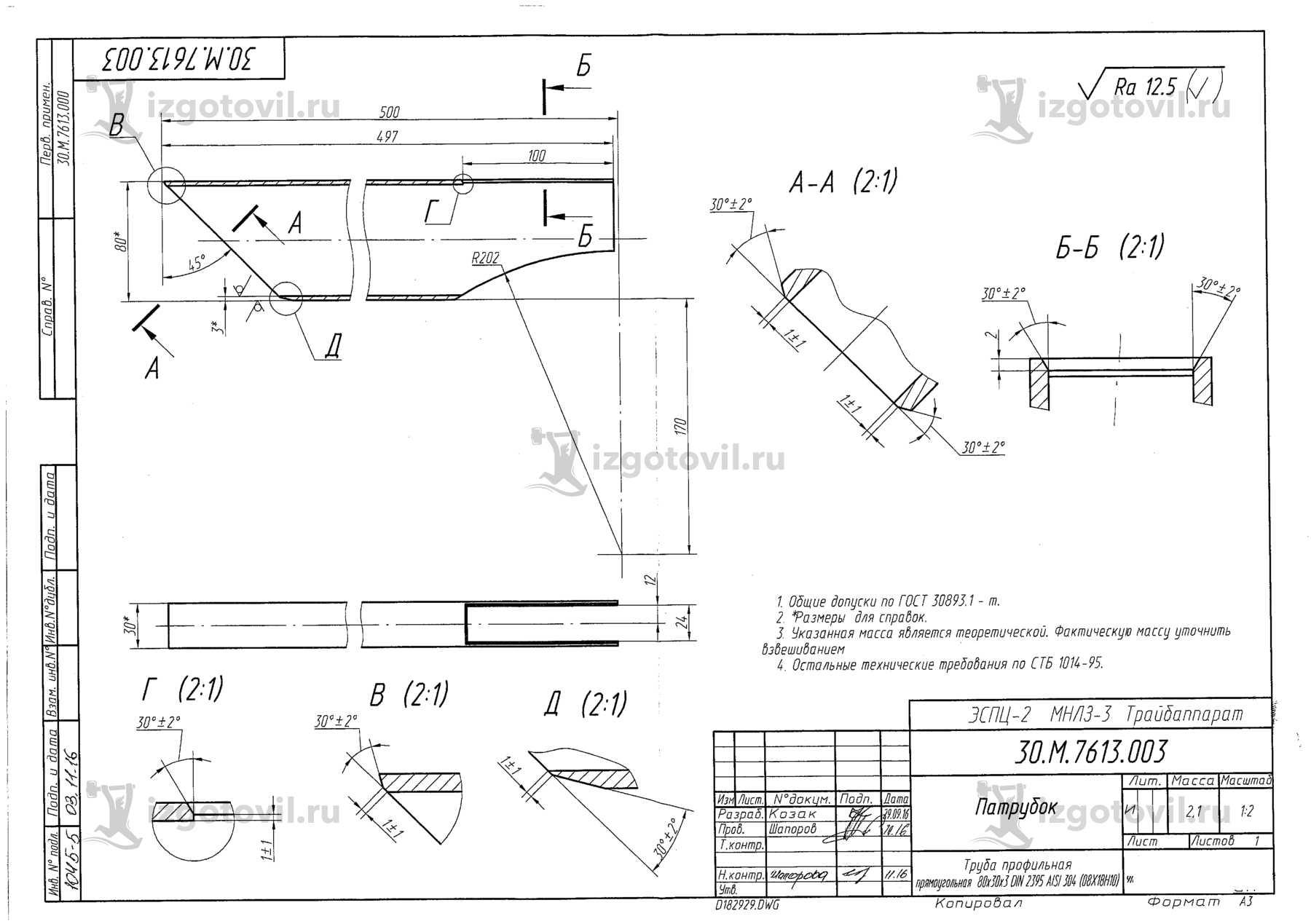 Изготовление деталей оборудования ( Желоб водоохлаждаемый)