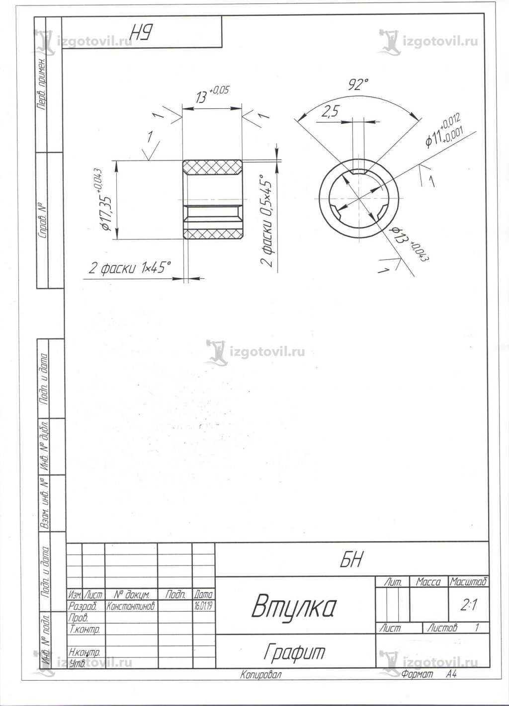 Изготовление цилиндрических деталей (втулки)