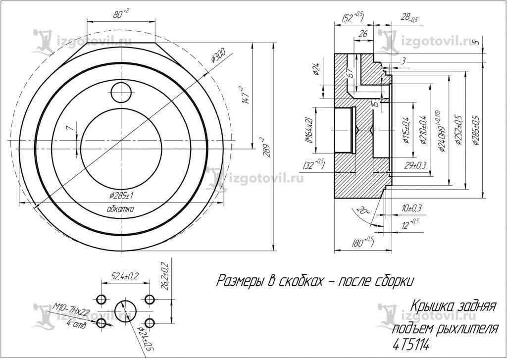 Изготовление деталей по чертежам (крышка, проушина, букса, поршень, бандаж).