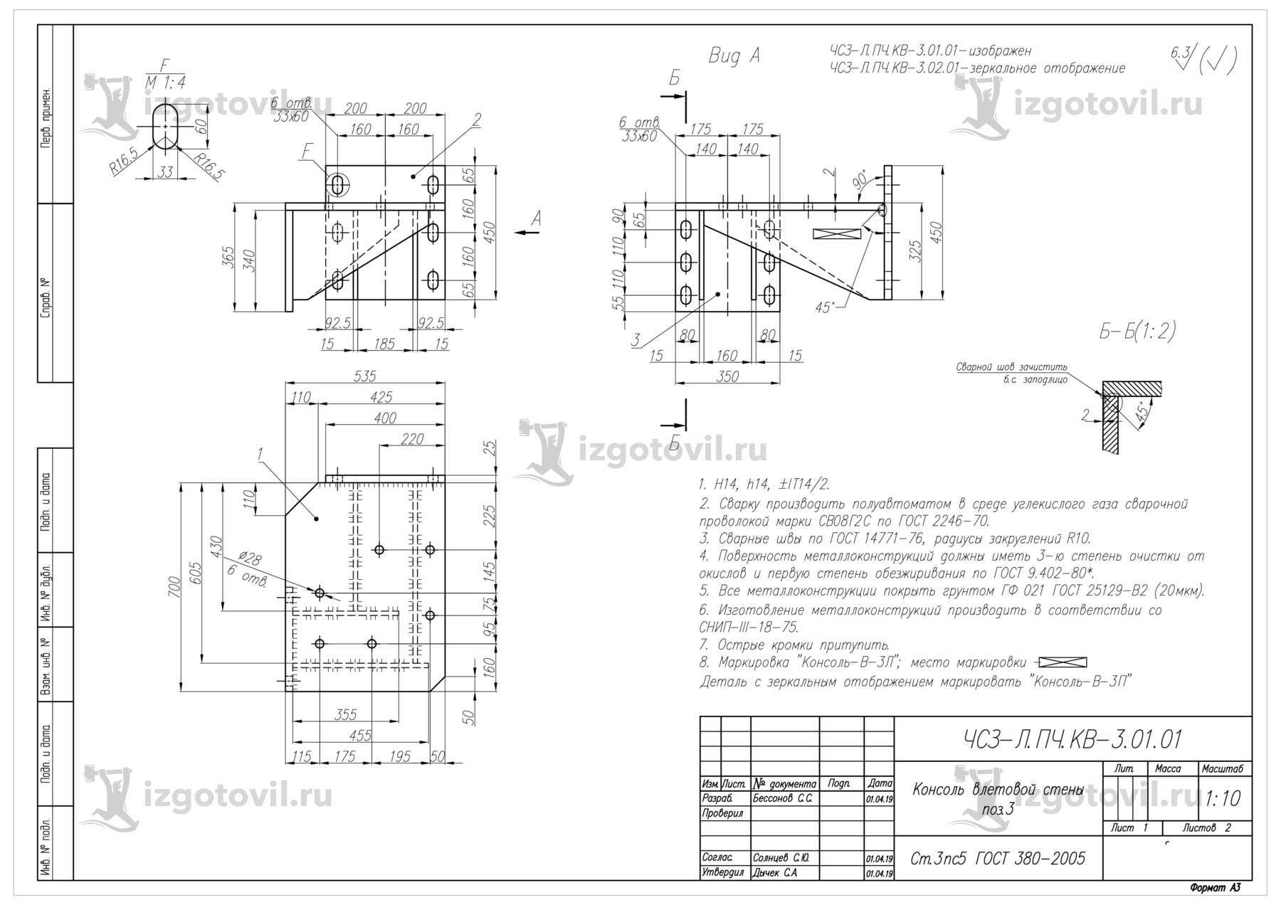 Изготовление деталей оборудования (лафеты и кронштейны для печи№2)