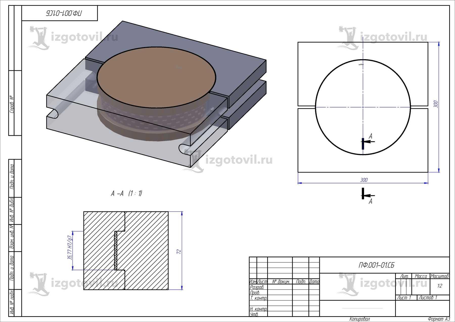 Изготовление деталей по чертежам (деталь)