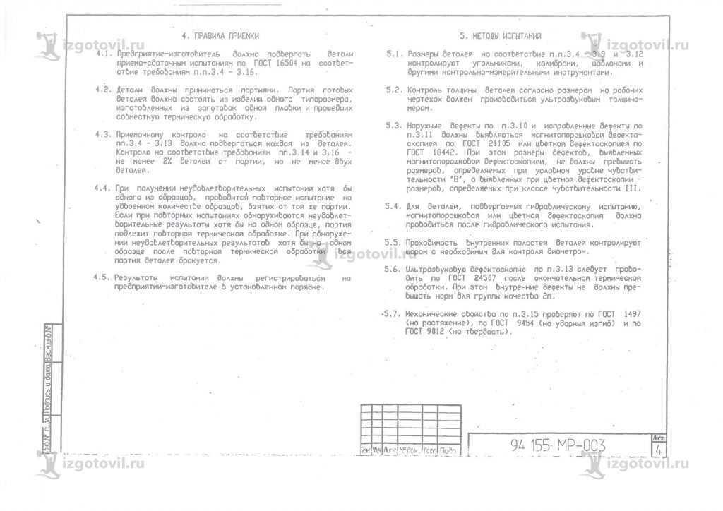 Токарная обработка деталей (Бобышка специальная K 1/2)