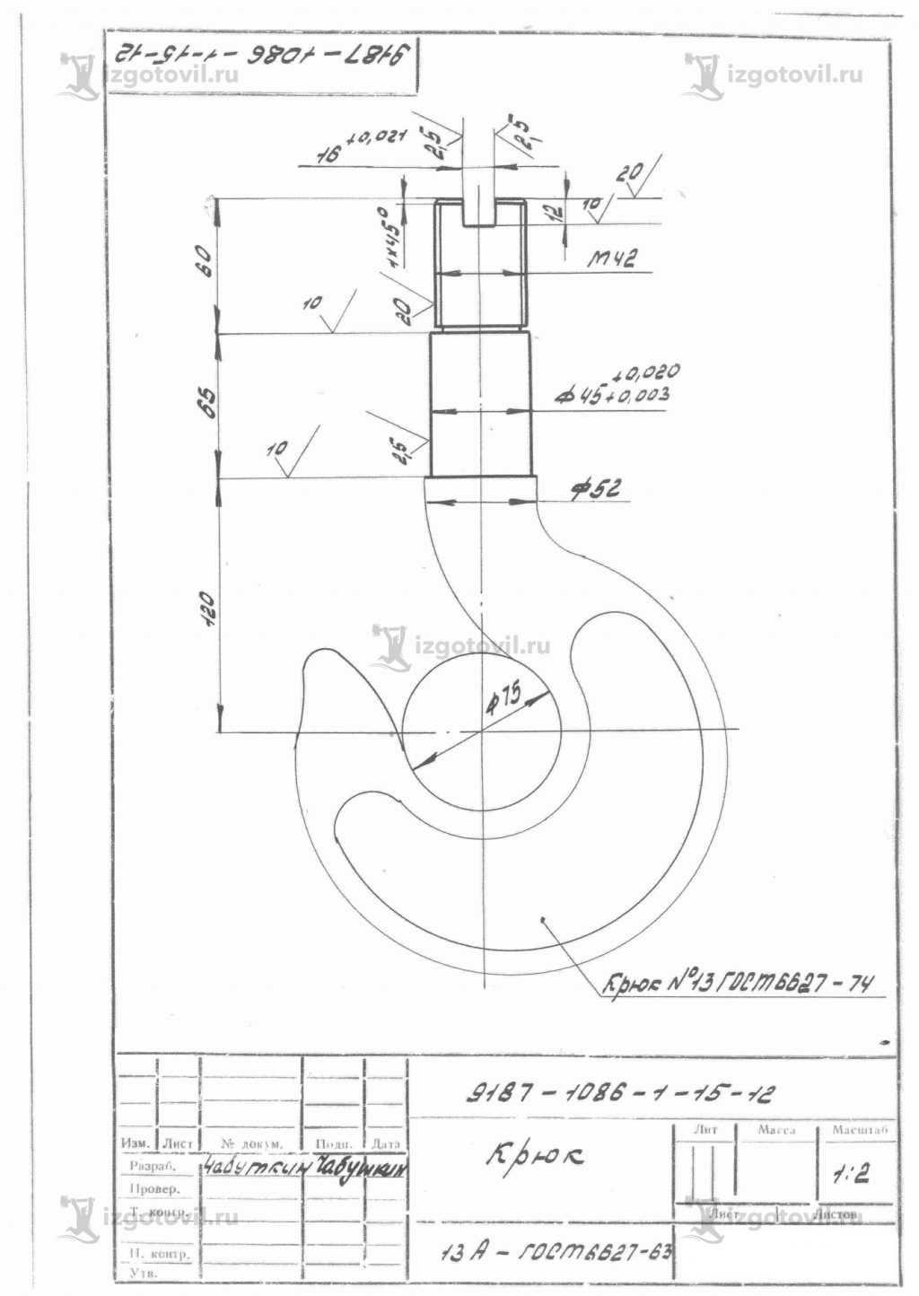 Изготовление деталей оборудования (крюк)