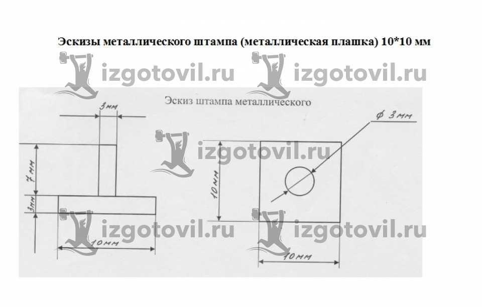 Изготовление деталей по чертежам - изготовление штампов