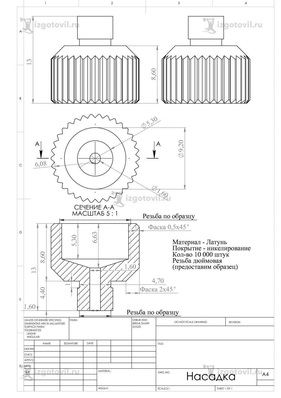 Токарная обработка ЧПУ: изготовление насадки
