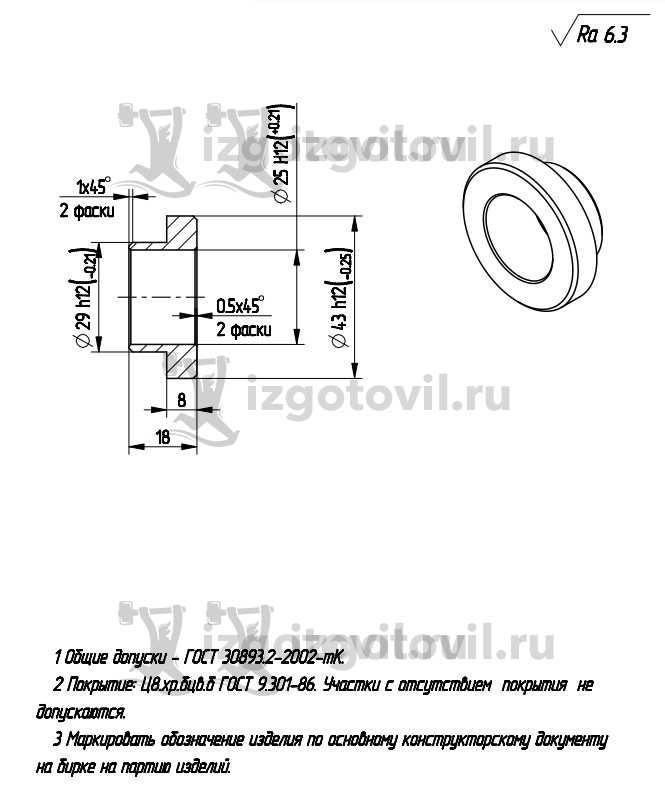 Токарная обработка ЧПУ: изготовление втулок