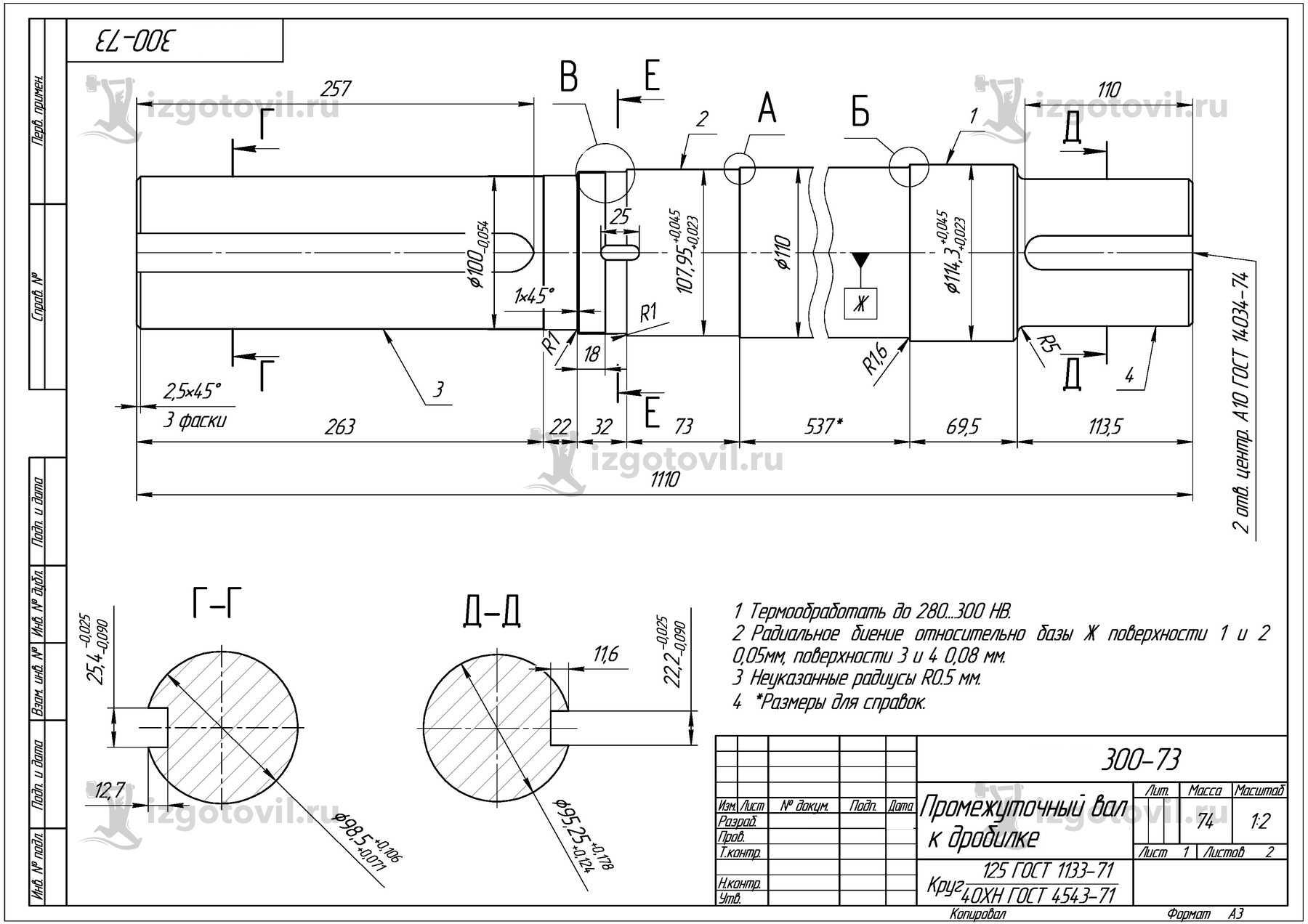 Токарно-фрезерная обработка- изготовление валов