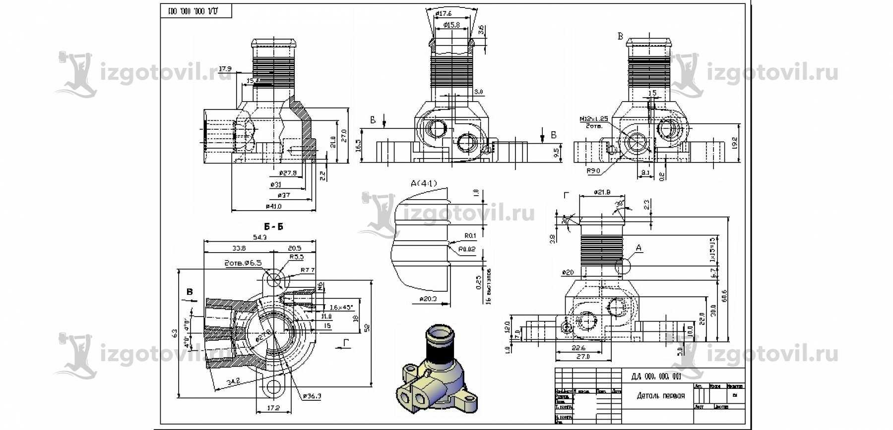 Литейное производство- изготовление детали