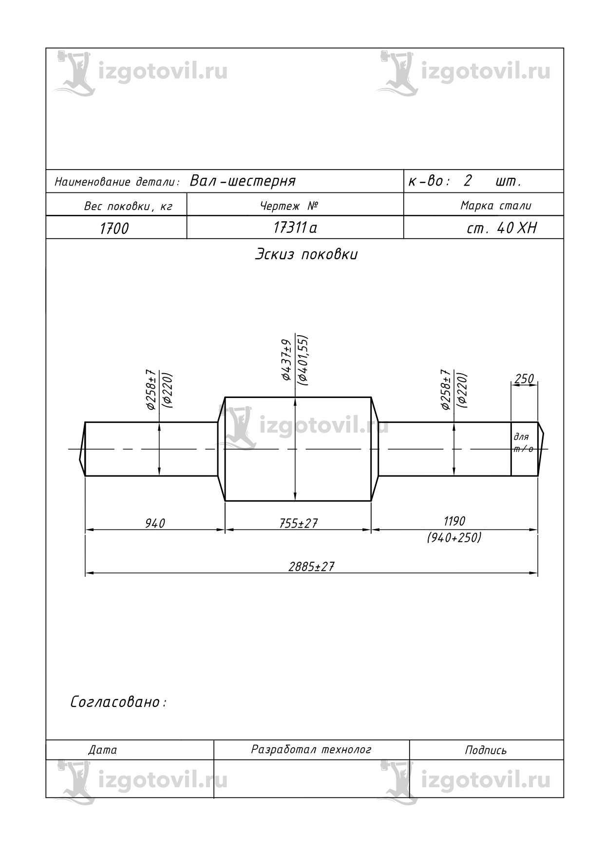 Изготовление цилиндрических деталей (вал-шестерня)