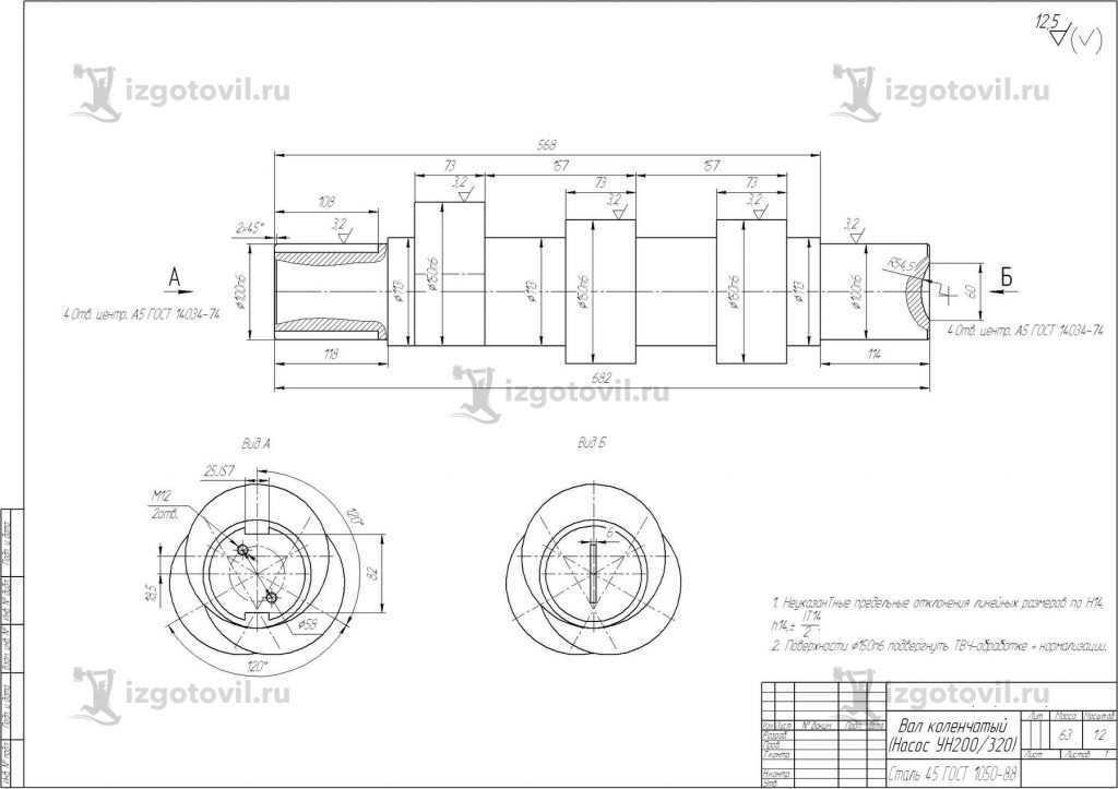 Токарная обработка валов: изготовление коленчатого вала