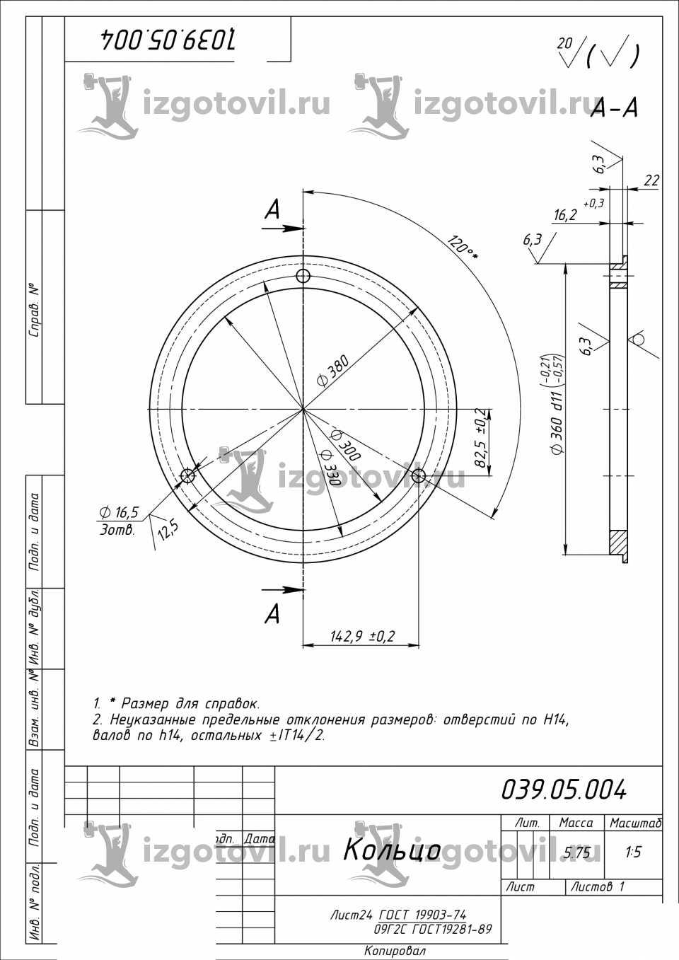 Токарная обработка деталей - изготовить втулки