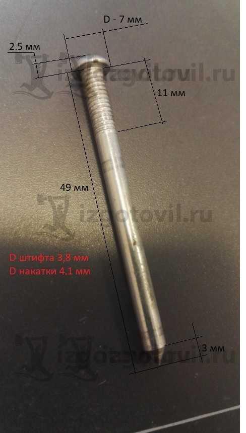 Токарно-винторезная обработка (стальной штифт )
